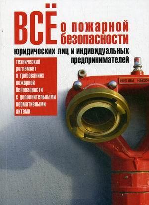 Инструкция По Пожарной Безопасности В Котельной